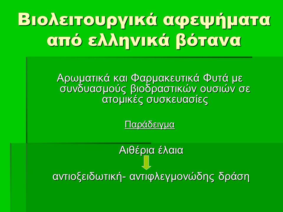 Βιολειτουργικά αφεψήματα από ελληνικά βότανα Αρωματικά και Φαρμακευτικά Φυτά με συνδυασμούς βιοδραστικών ουσιών σε ατομικές συσκευασίες Παράδειγμα Αιθ