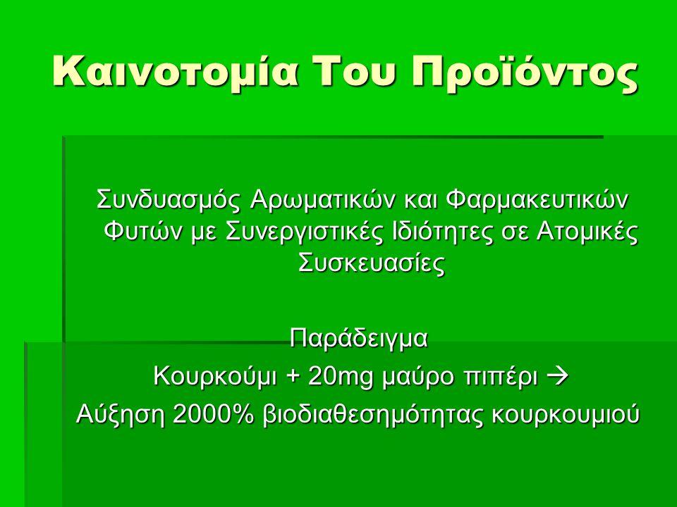 Καινοτομία Του Προϊόντος Συνδυασμός Αρωματικών και Φαρμακευτικών Φυτών με Συνεργιστικές Ιδιότητες σε Ατομικές Συσκευασίες Συνδυασμός Αρωματικών και Φα