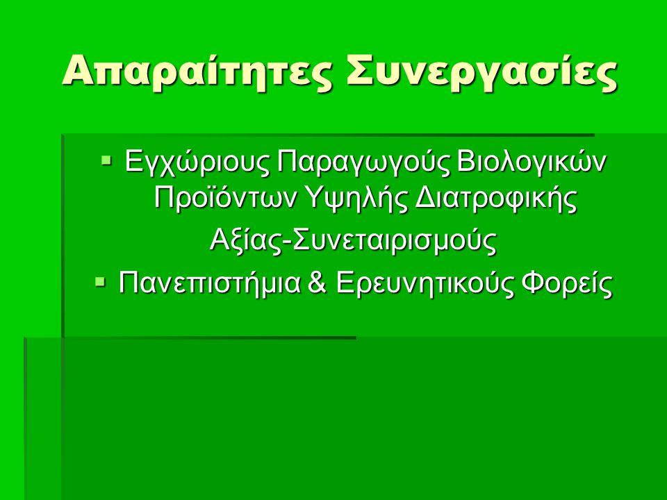 Απαραίτητες Συνεργασίες  Εγχώριους Παραγωγούς Βιολογικών Προϊόντων Υψηλής Διατροφικής Αξίας-Συνεταιρισμούς  Πανεπιστήμια & Ερευνητικούς Φορείς
