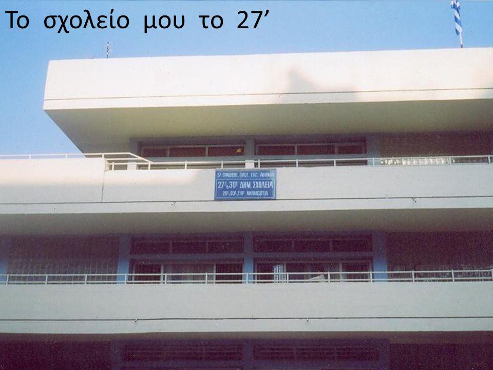 Το σχολείο μου το 27'