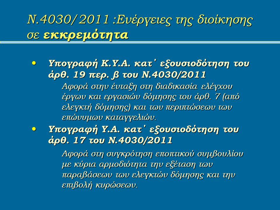 Ν.4030/2011 :Ενέργειες της διοίκησης σε εκκρεμότητα Υπογραφή Κ.Υ.Α.