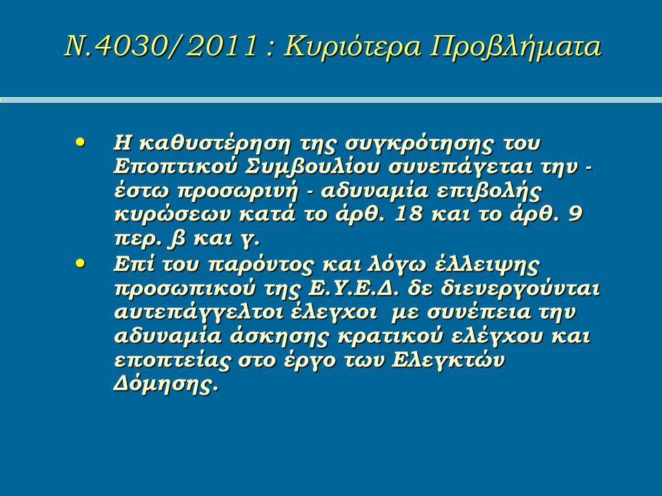 Ν.4030/2011 : Κυριότερα Προβλήματα Ν.4030/2011 : Κυριότερα Προβλήματα Η καθυστέρηση της συγκρότησης του Εποπτικού Συμβουλίου συνεπάγεται την - έστω προσωρινή - αδυναμία επιβολής κυρώσεων κατά το άρθ.