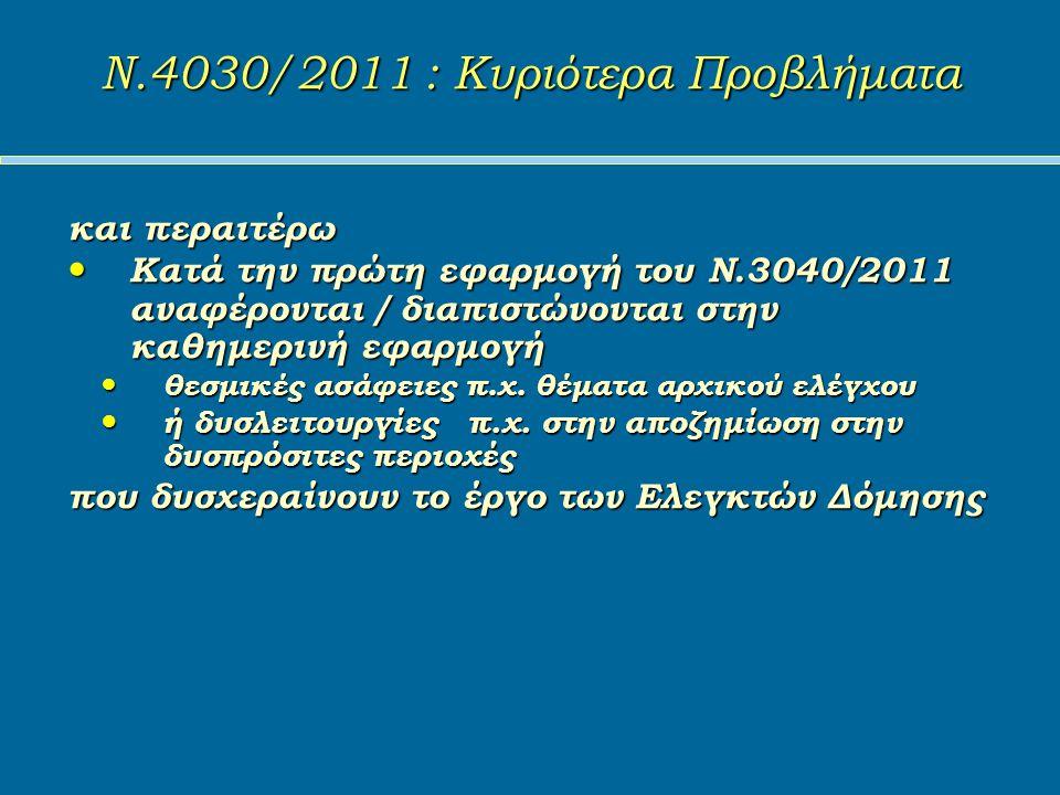 Ν.4030/2011 : Κυριότερα Προβλήματα Ν.4030/2011 : Κυριότερα Προβλήματα και περαιτέρω Κατά την πρώτη εφαρμογή του Ν.3040/2011 αναφέρονται / διαπιστώνονται στην καθημερινή εφαρμογή Κατά την πρώτη εφαρμογή του Ν.3040/2011 αναφέρονται / διαπιστώνονται στην καθημερινή εφαρμογή θεσμικές ασάφειες π.χ.