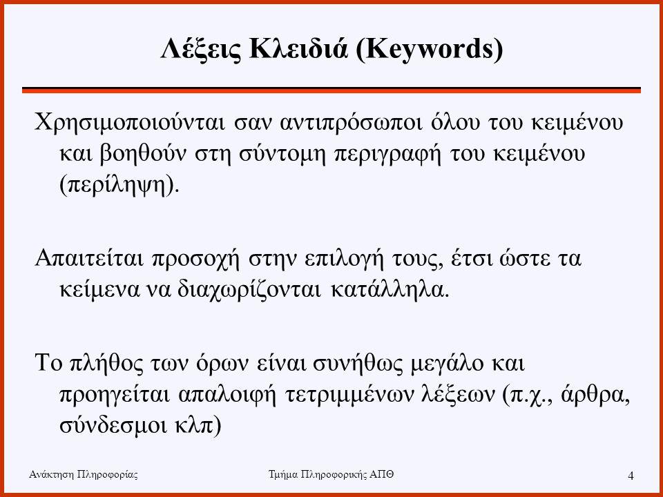 Ανάκτηση ΠληροφορίαςΤμήμα Πληροφορικής ΑΠΘ 4 Λέξεις Κλειδιά (Keywords) Χρησιμοποιούνται σαν αντιπρόσωποι όλου του κειμένου και βοηθούν στη σύντομη περ