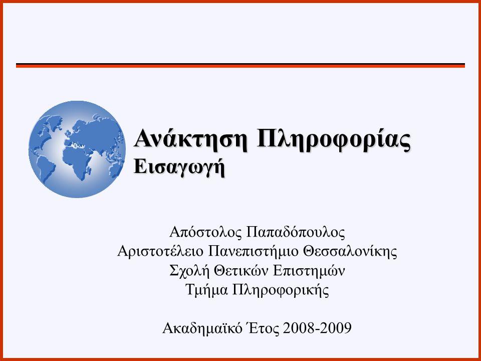 Απόστολος Παπαδόπουλος Αριστοτέλειο Πανεπιστήμιο Θεσσαλονίκης Σχολή Θετικών Επιστημών Τμήμα Πληροφορικής Ακαδημαϊκό Έτος 2008-2009 Ανάκτηση Πληροφορίας Εισαγωγή