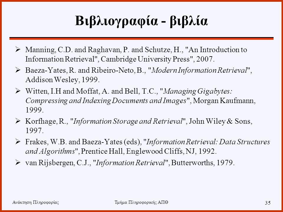Ανάκτηση ΠληροφορίαςΤμήμα Πληροφορικής ΑΠΘ 35 Βιβλιογραφία - βιβλία  Manning, C.D. and Raghavan, P. and Schutze, H.,