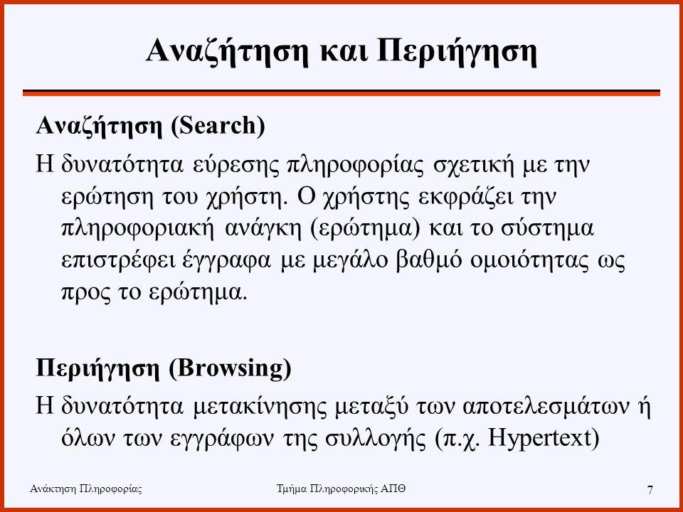 Ανάκτηση ΠληροφορίαςΤμήμα Πληροφορικής ΑΠΘ 7 Αναζήτηση και Περιήγηση Αναζήτηση (Search) Η δυνατότητα εύρεσης πληροφορίας σχετική με την ερώτηση του χρήστη.