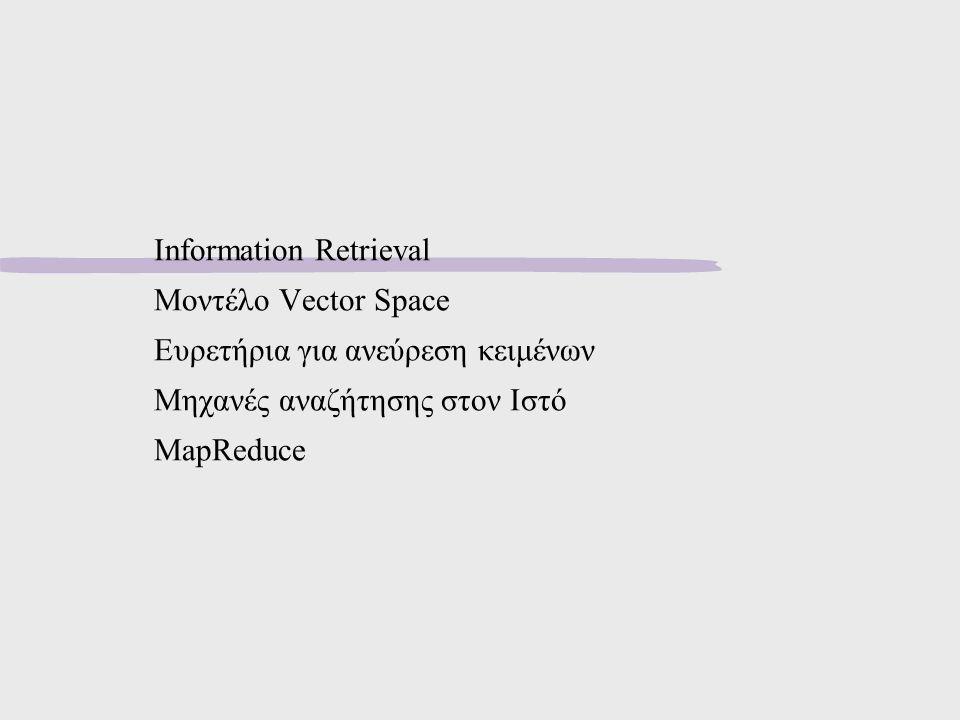 Διαχείρηση Δεδομένων και Παγκόσμιος Ιστός23 Κριτήρια στον Ιστό Η ευστοχία στον Ιστό δεν είναι εφαρμόσιμη όπως στο IR Το μέγεθος της συλλογής είναι δισεκατομύρια έγγραφα Προσαρμογή των κριτηρίων για μηχανές αναζήτησης Με βάση την πρώτη σελίδα των αποτελεσμάτων Web search precision: το ποσοστό των αποτελεσμάτων στην πρώτη σελίδα που είναι πράγματι σχετικά με το αποτέλεσμα Web search recall: το Ν/Μ επί τοις εκατό Μ: ο συνολικός αριθμός εγγράφων στην πρώτη σελίδα Ν: από τα Μ πιο σχετικά έγγραφα, ο αριθμός που εμφανίζεται στην πρώτη σελίδα