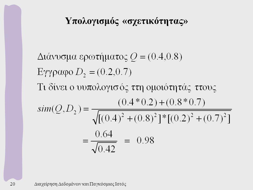Διαχείρηση Δεδομένων και Παγκόσμιος Ιστός20 Υπολογισμός «σχετικότητας»