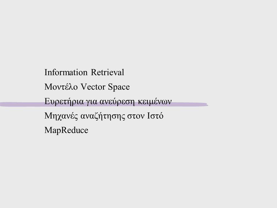 Information Retrieval Μοντέλο Vector Space Ευρετήρια για ανεύρεση κειμένων Μηχανές αναζήτησης στον Ιστό MapReduce