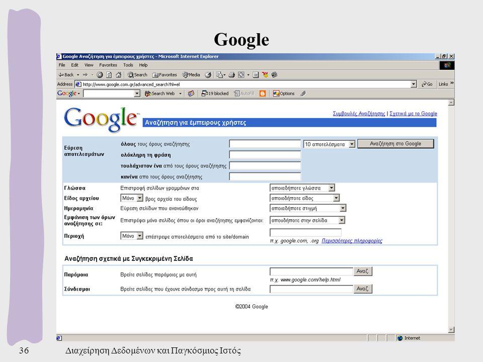 Διαχείρηση Δεδομένων και Παγκόσμιος Ιστός36 Google
