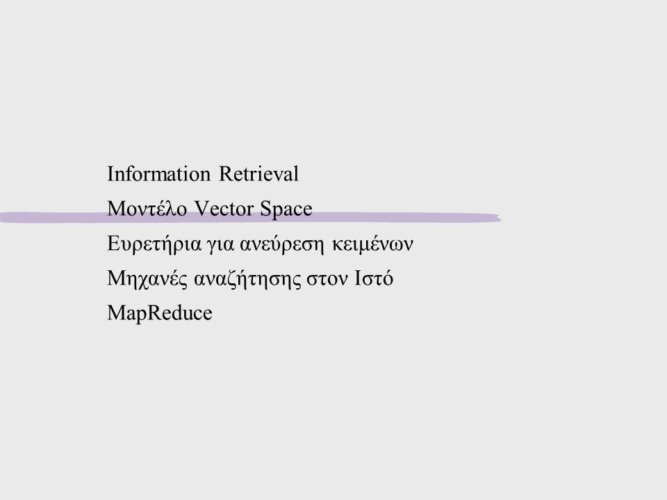 Διαχείρηση Δεδομένων και Παγκόσμιος Ιστός8 Αναζητήσεις Δύο κατηγορίες ερωτημάτων πάνω σε συλλογές εγγράφων στα συστήματα IR Boolean queries: βρες όλα τα έγγραφα που ικανοποιούν μια Boolean έκφραση database AND (Microsoft OR IBM) Οταν μια μηχανη αναζήτησης αναφέρει «βρέθηκαν 10000 έγγραφα», αυτό είναι το μέγεθος του αποτελέσματος ενός Boolean query (ισως «κομμένο» λόγω ανώτατου επιτρεπτού ορίου) Ranked queries: ο χρήστης δίνει μερικούς όρους, και το αποτέλεσμα είναι μια λίστα εγγράφων ταξινομημένων ως προς «σχετικότητα» Microsoft, IBM Αν το έγγραφο περιέχει ΙΒΜ είναι σχετικό Αν περιέχει πολλά ΙΒΜ, ή και ΙΒΜ και Microsoft, ακόμη πιο σχετικό Επέκταση: βρες έγγραφα σχετικά με μια πρόταση φυσικής γλώσσας.