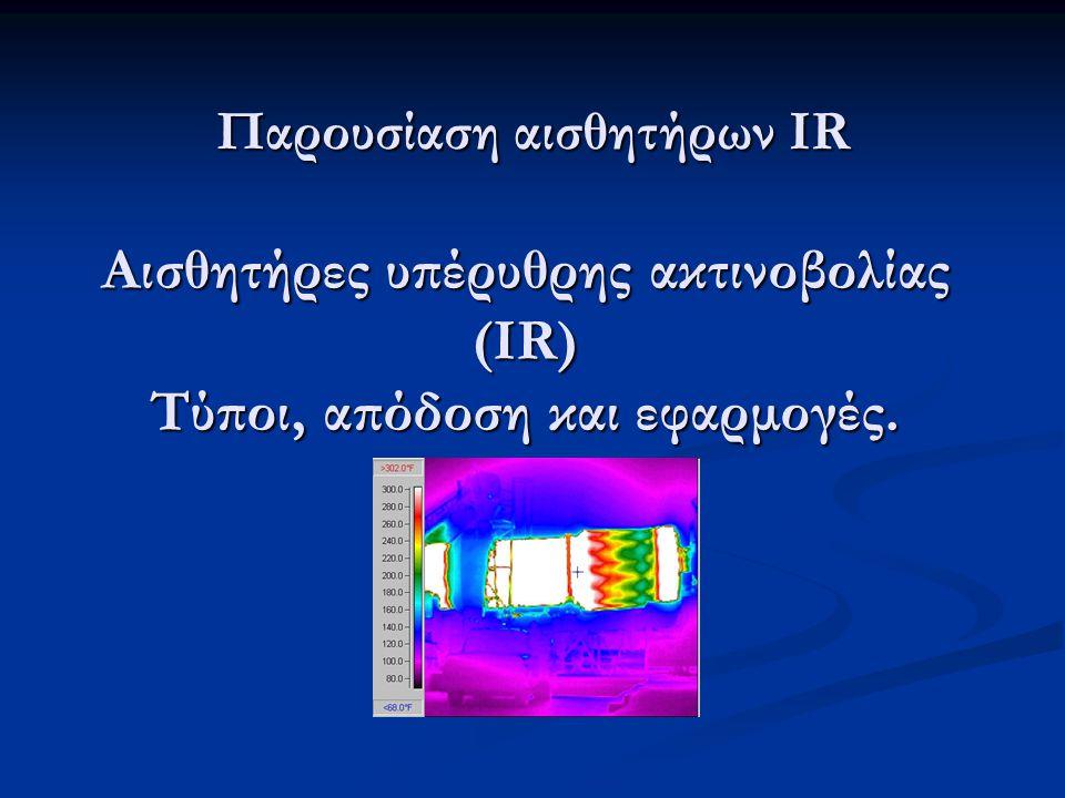 Παρουσίαση αισθητήρων IR Αισθητήρες υπέρυθρης ακτινοβολίας (IR) Τύποι, απόδοση και εφαρμογές.