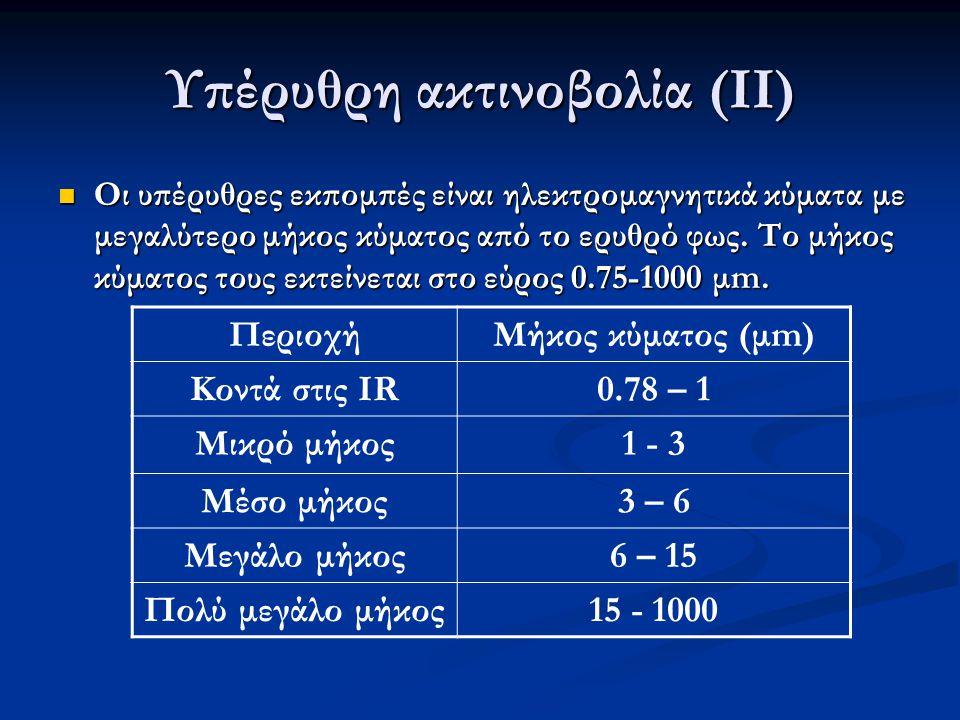 Υπέρυθρη ακτινοβολία (ΙΙ) Οι υπέρυθρες εκπομπές είναι ηλεκτρομαγνητικά κύματα με μεγαλύτερο μήκος κύματος από το ερυθρό φως. Το μήκος κύματος τους εκτ