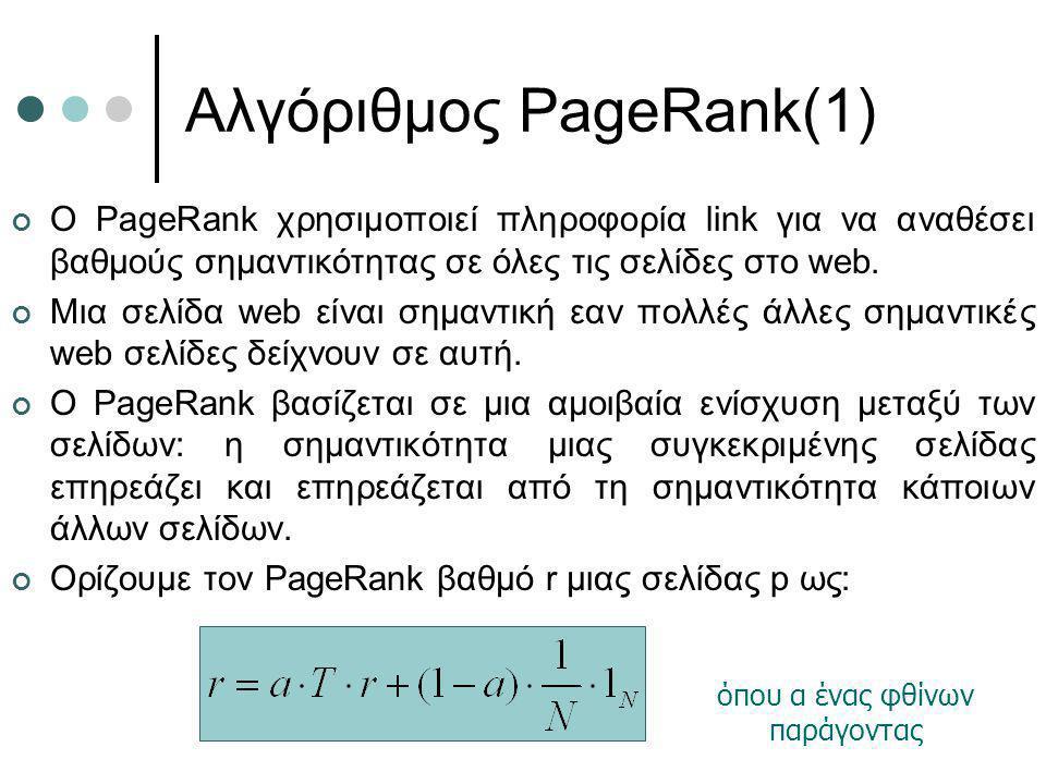 Αλγόριθμος PageRank(1) Ο PageRank χρησιμοποιεί πληροφορία link για να αναθέσει βαθμούς σημαντικότητας σε όλες τις σελίδες στο web. Μια σελίδα web είνα