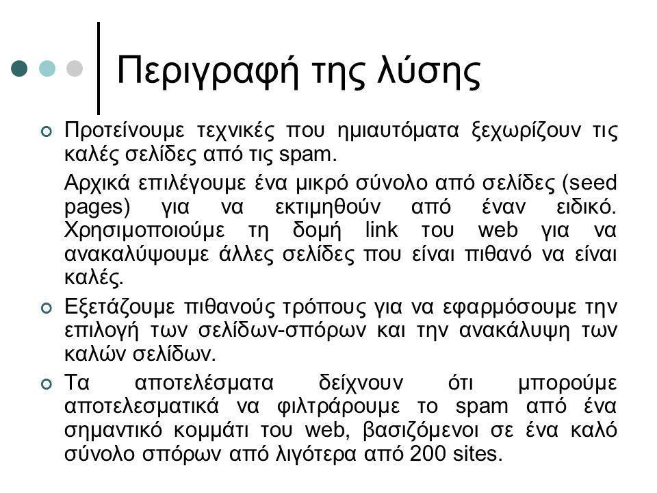 Περιγραφή της λύσης Προτείνουμε τεχνικές που ημιαυτόματα ξεχωρίζουν τις καλές σελίδες από τις spam. Αρχικά επιλέγουμε ένα μικρό σύνολο από σελίδες (se