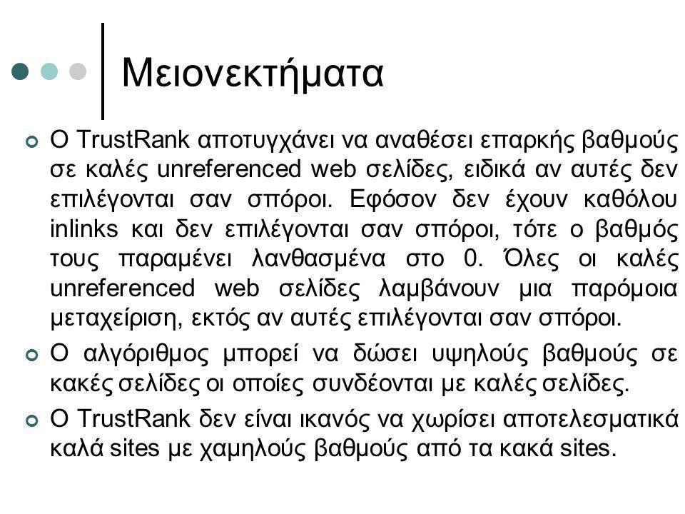Μειονεκτήματα Ο TrustRank αποτυγχάνει να αναθέσει επαρκής βαθμούς σε καλές unreferenced web σελίδες, ειδικά αν αυτές δεν επιλέγονται σαν σπόροι. Εφόσο