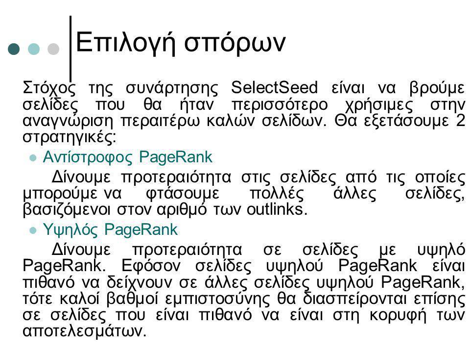 Επιλογή σπόρων Στόχος της συνάρτησης SelectSeed είναι να βρούμε σελίδες που θα ήταν περισσότερο χρήσιμες στην αναγνώριση περαιτέρω καλών σελίδων. Θα ε