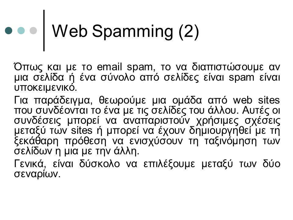 Web Spamming (2) Όπως και με το email spam, το να διαπιστώσουμε αν μια σελίδα ή ένα σύνολο από σελίδες είναι spam είναι υποκειμενικό. Για παράδειγμα,