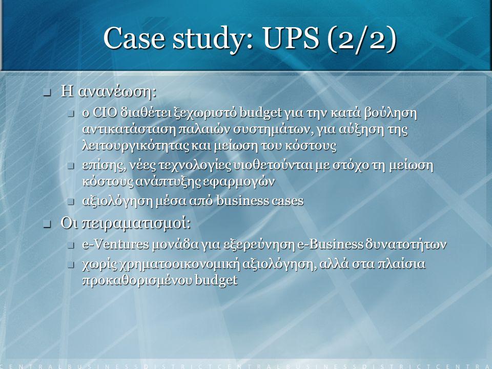Case study: UPS (2/2) Η ανανέωση: Η ανανέωση: ο CIO διαθέτει ξεχωριστό budget για την κατά βούληση αντικατάσταση παλαιών συστημάτων, για αύξηση της λε