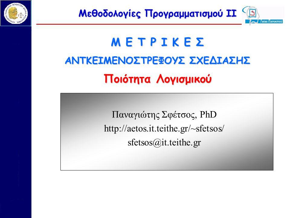 Μεθοδολογίες Προγραμματισμού ΙΙ Μ Ε Τ Ρ Ι Κ Ε Σ ΑΝΤΚΕΙΜΕΝΟΣΤΡΕΦΟΥΣ ΣΧΕΔΙΑΣΗΣ Ποιότητα Λογισμικού Παναγιώτης Σφέτσος, PhD http://aetos.it.teithe.gr/~sfetsos/ sfetsos@it.teithe.gr