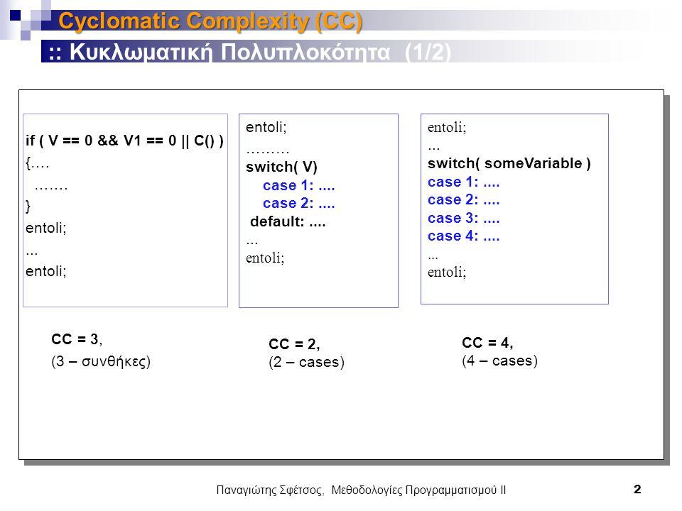 if ( V == 0 && V1 == 0 || C() ) {…. ……. } entoli;...