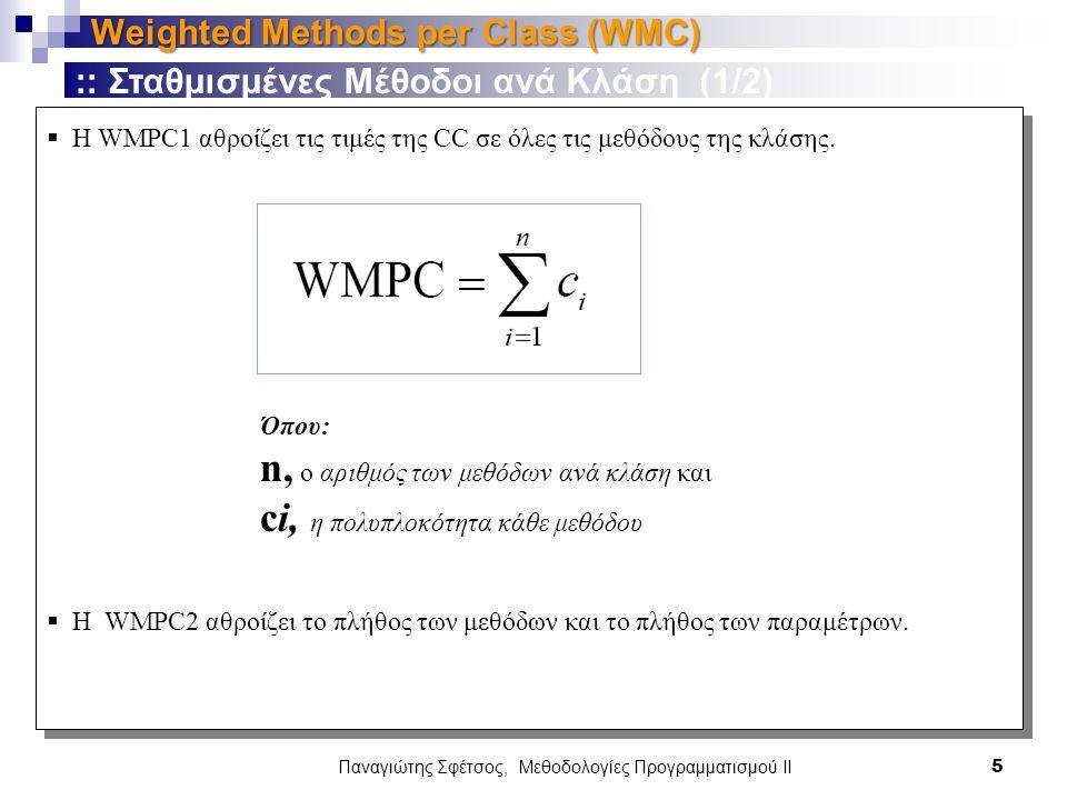 Παναγιώτης Σφέτσος, Μεθοδολογίες Προγραμματισμού ΙΙ 5 Weighted Methods per Class (WMC) :: Σταθμισμένες Μέθοδοι ανά Κλάση (1/2)  Η WMPC1 αθροίζει τις τιμές της CC σε όλες τις μεθόδους της κλάσης.
