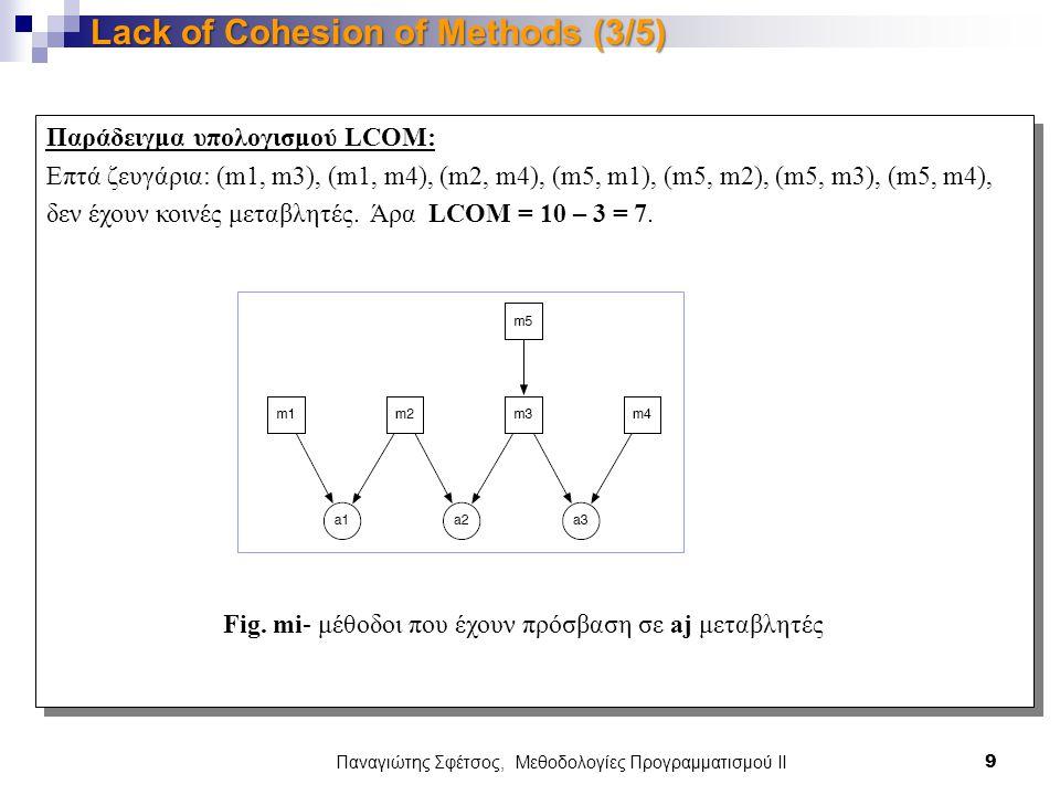 Παράδειγμα υπολογισμού LCOM: Επτά ζευγάρια: (m1, m3), (m1, m4), (m2, m4), (m5, m1), (m5, m2), (m5, m3), (m5, m4), δεν έχουν κοινές μεταβλητές.
