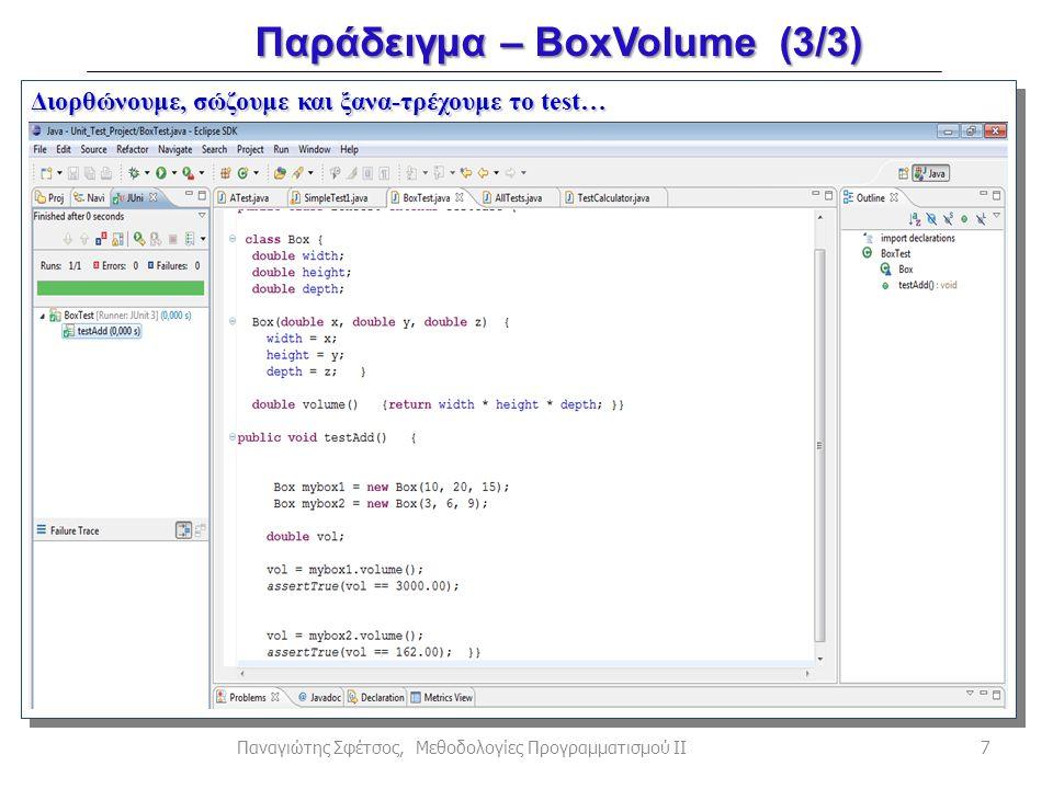 Παράδειγμα – Calculator (1/2) 8Παναγιώτης Σφέτσος, Μεθοδολογίες Προγραμματισμού ΙΙ import junit.framework.TestCase; class Calculator { public double add(double x, double y) { return (x+y);} } public class TestCalculator extends TestCase { public void testAdd() { Calculator calc = new Calculator(); double result = calc.add(80,10); assertEquals(90, result,0); }