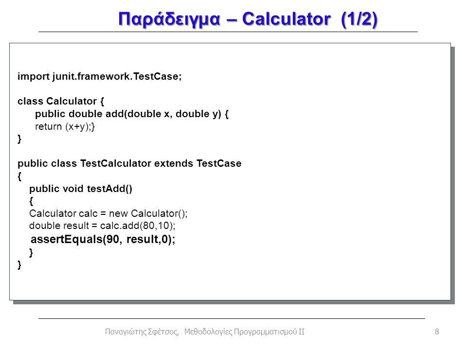 Παράδειγμα – Calculator (2/2) 9Παναγιώτης Σφέτσος, Μεθοδολογίες Προγραμματισμού ΙΙ
