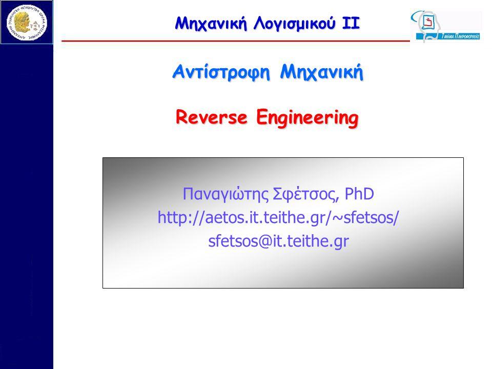 Γ ε ν ι κ ά - 1 2Παναγιώτης Σφέτσος, Μηχανική Λογισμικού ΙΙ Αντίστροφη Μηχανική: τεχνολογικών αρχών Είναι η διαδικασία εύρεσης των τεχνολογικών αρχών που διέπουν μία συσκευή, ένα αντικείμενο ή ένα σύστημα λογισμικού, μέσα από: 1) την ανάλυση της δομής και της λειτουργίας του συστήματος 2) τον διαχωρισμό των τμημάτων του συστήματος 3) την ανακατασκευή του συστήματος, χωρίς αντιγραφή Κίνητρα – Αιτίες – Συμπτώματα Ταυτόχρονη ανάπτυξη του από πολλούς προγραμματιστές και ύπαρξη πολλαπλών εκδόσεων (multi-persons, multi- versions).