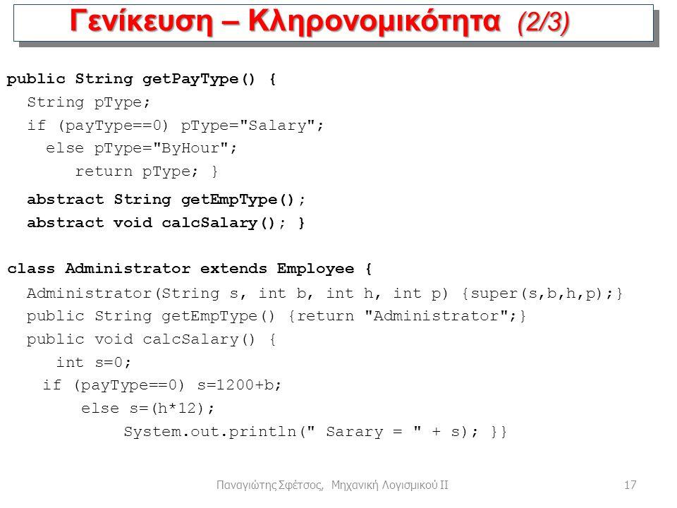 17Παναγιώτης Σφέτσος, Μηχανική Λογισμικού ΙΙ Γενίκευση – Κληρονομικότητα (2/3) public String getPayType() { String pType; if (payType==0) pType=