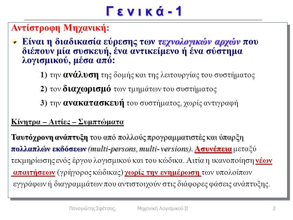 13Παναγιώτης Σφέτσος, Μηχανική Λογισμικού ΙΙ Συσχέτιση – Association (2/4) abstract class Employee { String name; protected int payType; protected int b; protected int h; Employee(String s, int b_, int h_, int p) {name=s; payType=p; b=b_; h=h_;} public String getName() {return name;} public String getPayType() { String pType; if (payType==0) pType= Salary ; else pType= ByHour ; return pType; } abstract String getEmpType(); abstract void calcSalary(); } class Company { Employee emp[]= new Employee[4]; public void setEmployee(Employee e,int a) {emp[a]=e;} public void printAll() { for (int i=0;i<4;i++) { System.out.println( Name = + emp[i].getName()); System.out.println( Type Of Employment = + emp[i].getEmpType()); System.out.println( Type Of Payment = + emp[i].getPayType()); System.out.println(); emp[i].calcSalary(); } } } Πολλαπλότητα