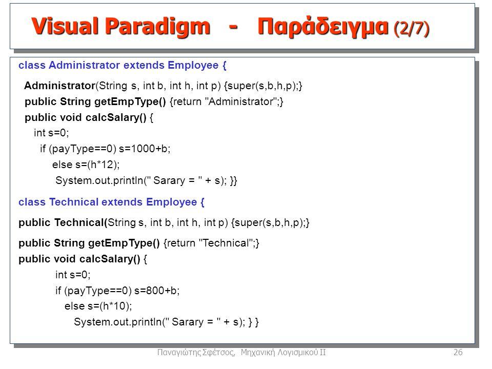 26Παναγιώτης Σφέτσος, Μηχανική Λογισμικού ΙΙ class Administrator extends Employee { Administrator(String s, int b, int h, int p) {super(s,b,h,p);} pub