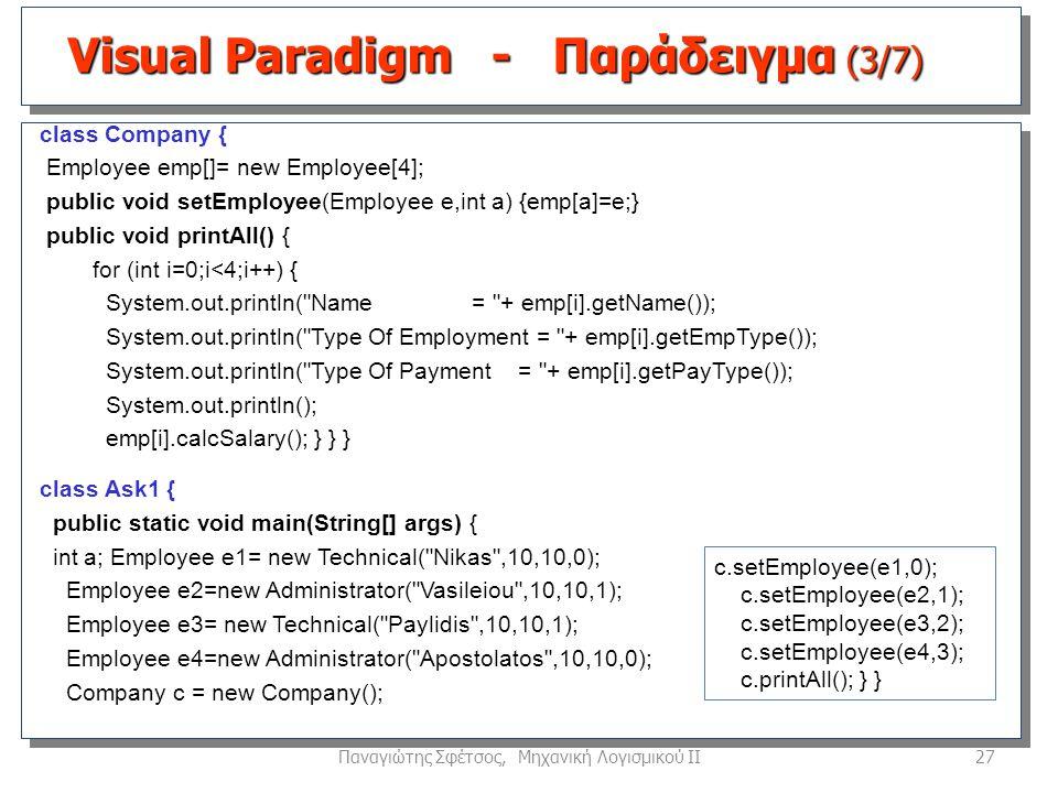 27Παναγιώτης Σφέτσος, Μηχανική Λογισμικού ΙΙ class Company { Employee emp[]= new Employee[4]; public void setEmployee(Employee e,int a) {emp[a]=e;} pu