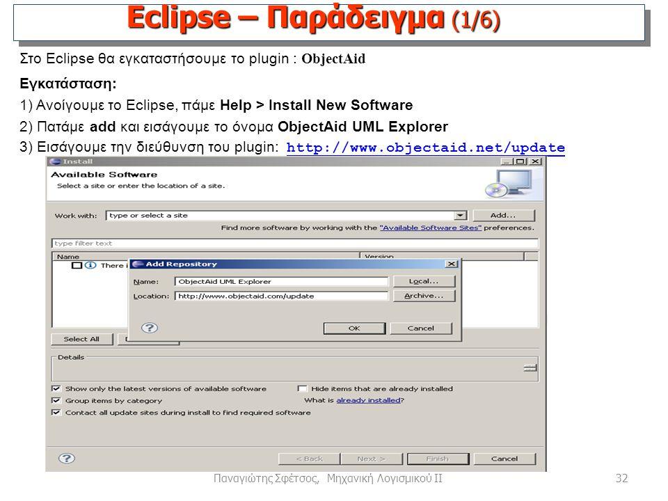 32Παναγιώτης Σφέτσος, Μηχανική Λογισμικού ΙΙ Στο Eclipse θα εγκαταστήσουμε το plugin : ObjectAid Εγκατάσταση: 1) Ανοίγουμε το Eclipse, πάμε Help > Ins