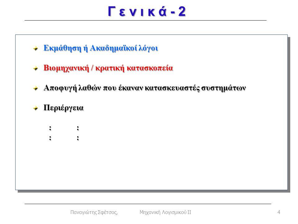 25Παναγιώτης Σφέτσος, Μηχανική Λογισμικού ΙΙ Έστω ο κώδικας: abstract class Employee { String name; protected int payType; protected int b; protected int h; Employee(String s, int b_, int h_, int p) {name=s; payType=p; b=b_; h=h_;} public String getName() {return name;} public String getPayType() { String pType; if (payType==0) pType= Salary ; else pType= ByHour ; return pType; } abstract String getEmpType(); abstract void calcSalary(); } Visual Paradigm - Παράδειγμα (1/7)