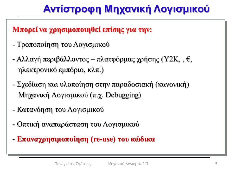 26Παναγιώτης Σφέτσος, Μηχανική Λογισμικού ΙΙ class Administrator extends Employee { Administrator(String s, int b, int h, int p) {super(s,b,h,p);} public String getEmpType() {return Administrator ;} public void calcSalary() { int s=0; if (payType==0) s=1000+b; else s=(h*12); System.out.println( Sarary = + s); }} class Technical extends Employee { public Technical(String s, int b, int h, int p) {super(s,b,h,p);} public String getEmpType() {return Technical ;} public void calcSalary() { int s=0; if (payType==0) s=800+b; else s=(h*10); System.out.println( Sarary = + s); } } Visual Paradigm - Παράδειγμα (2/7)