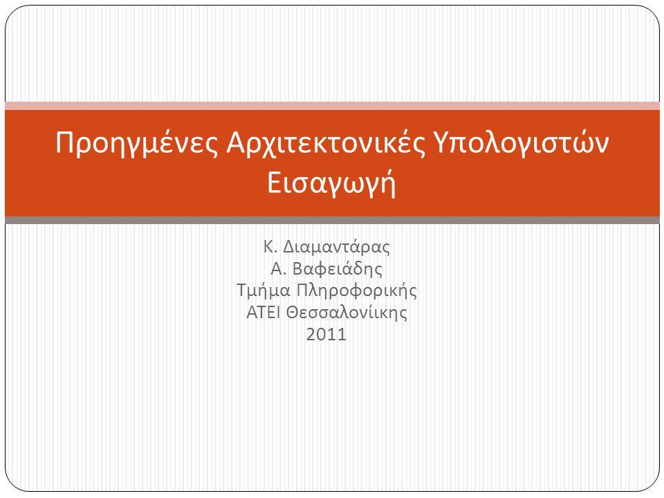 Στοιχεία επικοινωνίας Προηγμένες Αρχιτεκτονικές Η / Υ & Παράλληλα Συστήματα 2 Καθηγητής : Κώστας Διαμαντάρας Email: kdiamant@it.teithe.grkdiamant@it.teithe.gr URL: http://www.it.teithe.gr/~kdiamanthttp://www.it.teithe.gr/~kdiamant Τηλ.