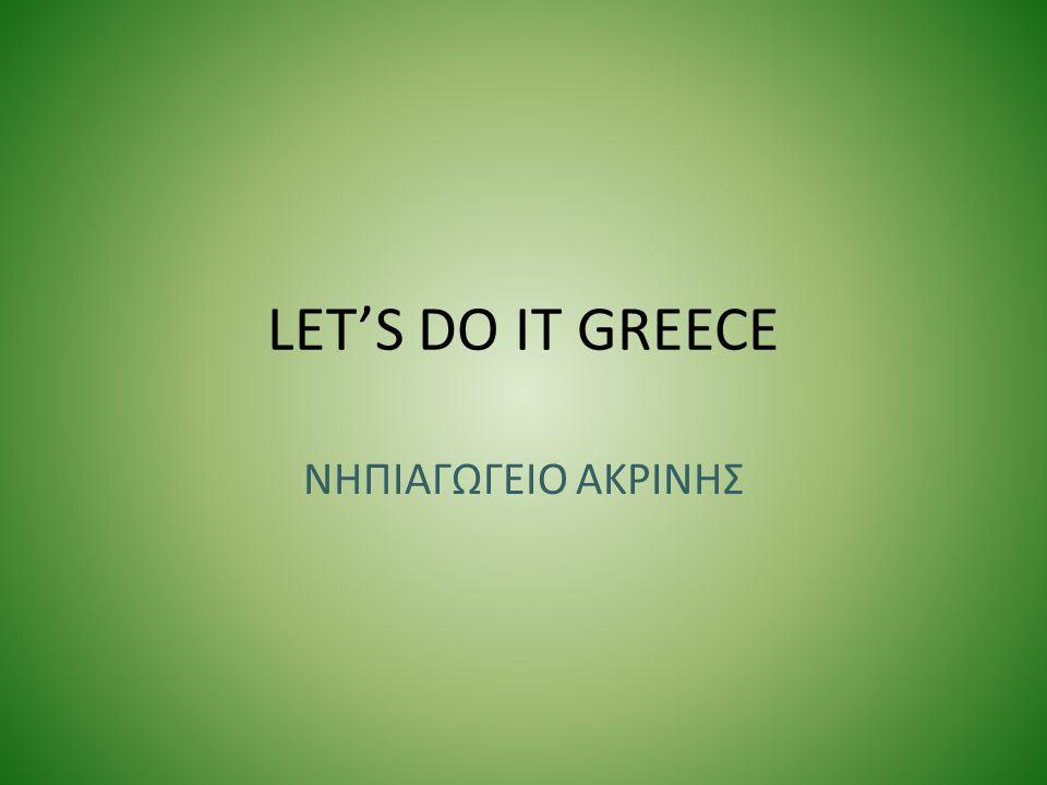 LET'S DO IT GREECE ΝΗΠΙΑΓΩΓΕΙΟ ΑΚΡΙΝΗΣ