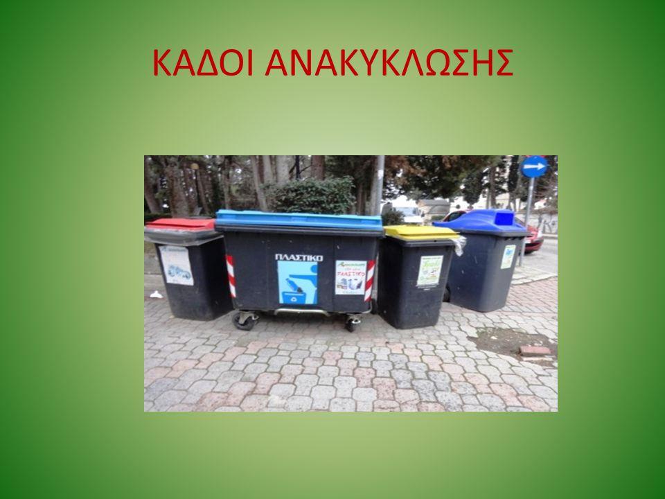 ΚΑΔΟΙ ΑΝΑΚΥΚΛΩΣΗΣ