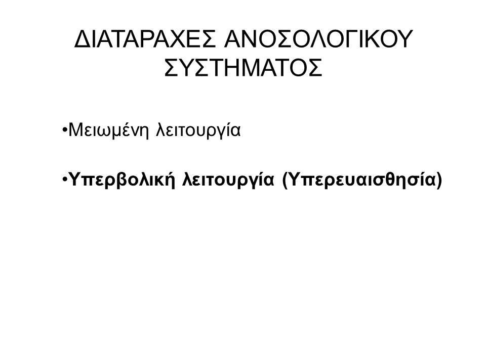 ΔΙΑΤΑΡΑΧΕΣ ΑΝΟΣΟΛΟΓΙΚΟΥ ΣΥΣΤΗΜΑΤΟΣ Μειωμένη λειτουργία Υπερβολική λειτουργία (Υπερευαισθησία)