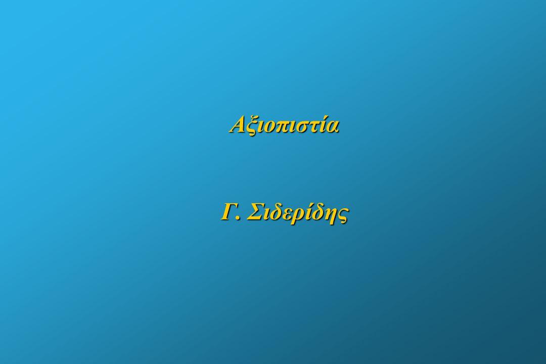 Αξιοπιστία Γ. Σιδερίδης