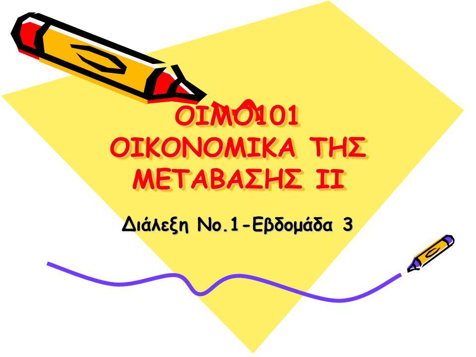 OIMO101 OIKONOMIKA THΣ ΜΕΤΑΒΑΣΗΣ ΙΙ Διάλεξη Νο.1-Εβδομάδα 3