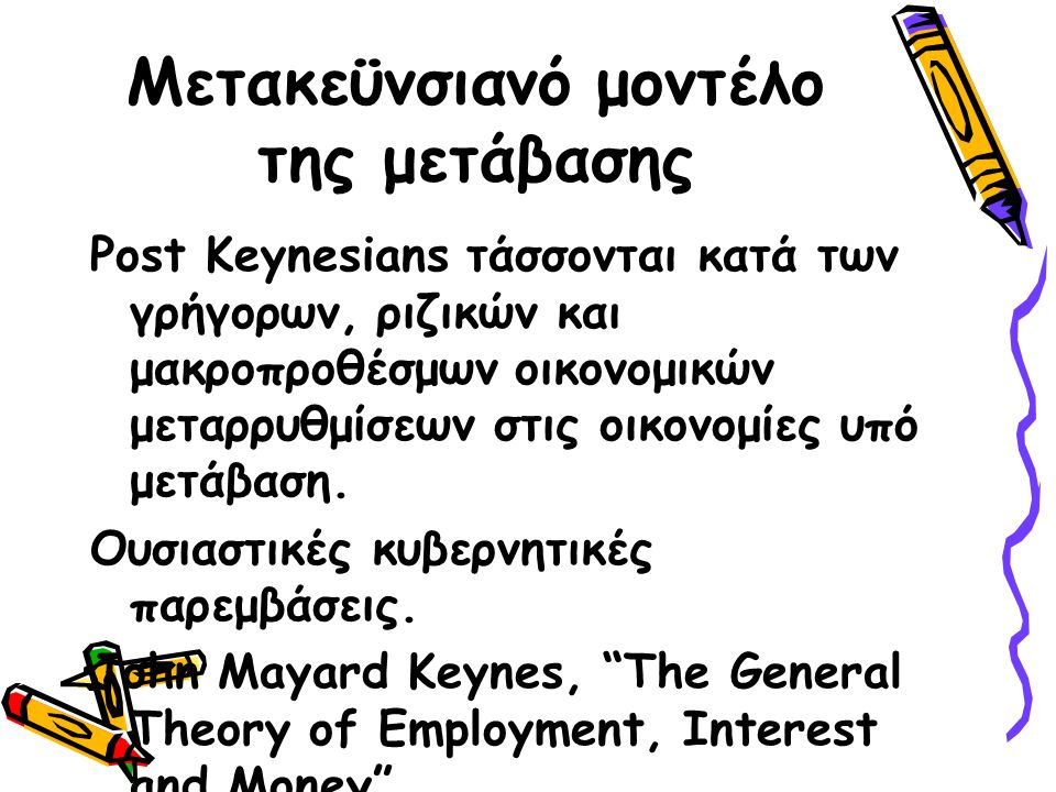 Μετακεϋνσιανό μοντέλο της μετάβασης Post Keynesians τάσσονται κατά των γρήγορων, ριζικών και μακροπροθέσμων οικονομικών μεταρρυθμίσεων στις οικονομίες υπό μετάβαση.
