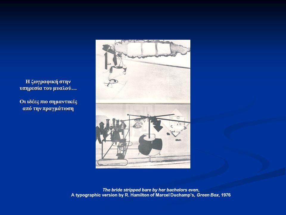 Η ζωγραφική στην υπηρεσία του μυαλού… Οι ιδέες πιο σημαντικές από την πραγμάτωση The bride stripped bare by her bachelors even, A typographic version by R.