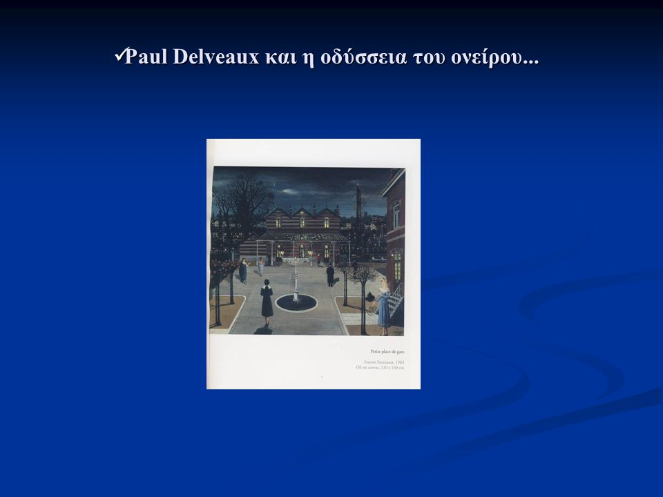 Paul Delveaux και η οδύσσεια του ονείρου... Paul Delveaux και η οδύσσεια του ονείρου...