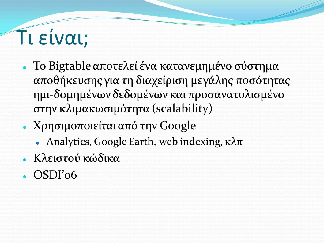 Αρχιτεκτονική library GFS SSTable Tablet server library GFS SSTable Tablet server Client Master Chubby Έλεγχος Δεδομένα