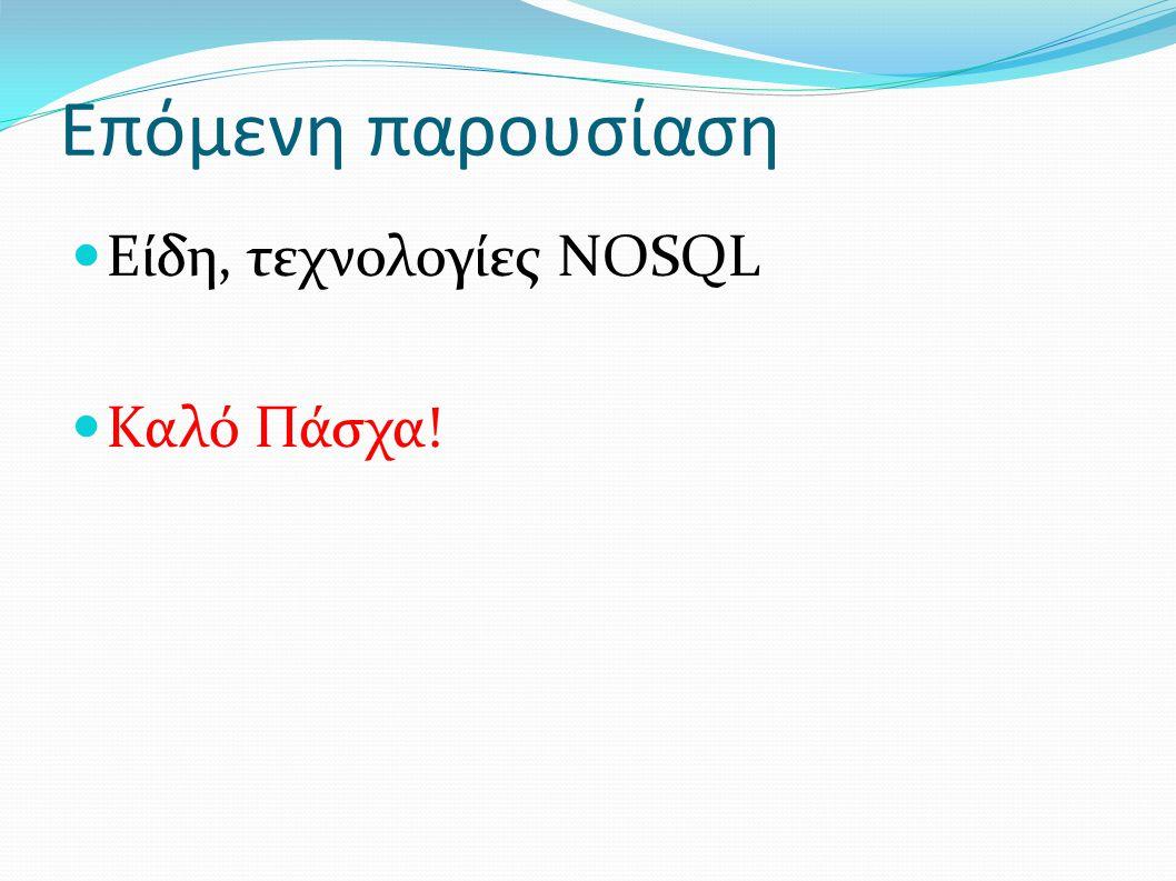 Επόμενη παρουσίαση Είδη, τεχνολογίες NOSQL Καλό Πάσχα!
