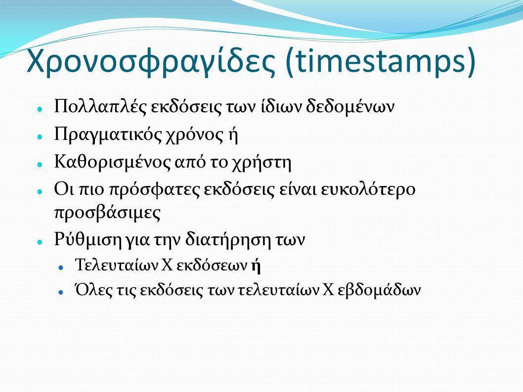 Χρονοσφραγίδες (timestamps) Πολλαπλές εκδόσεις των ίδιων δεδομένων Πραγματικός χρόνος ή Καθορισμένος από το χρήστη Οι πιο πρόσφατες εκδόσεις είναι ευκ